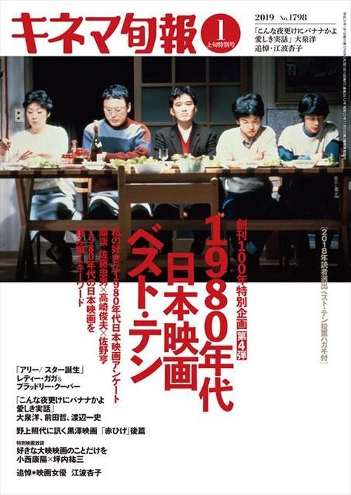 キネマ旬報 2019年1月上旬特別号(No.1798)