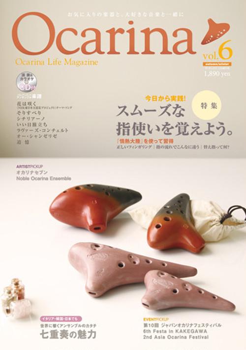 雑誌 Ocarina vol.6