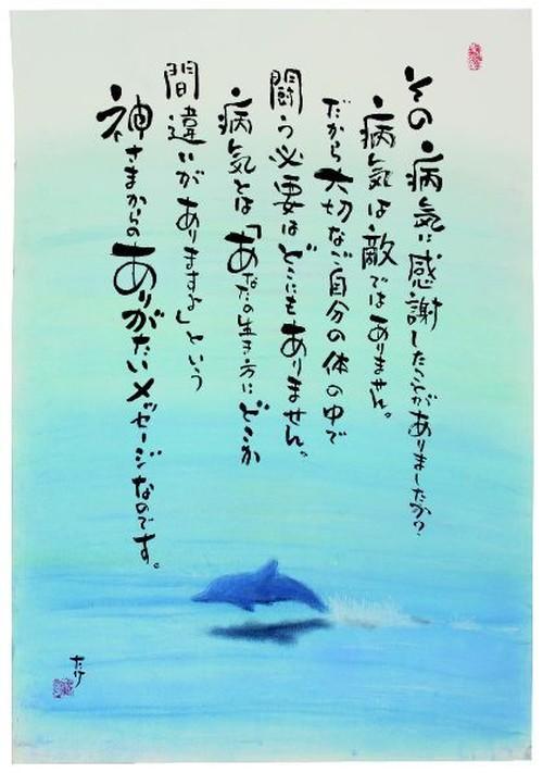 No77「その病気に感謝」