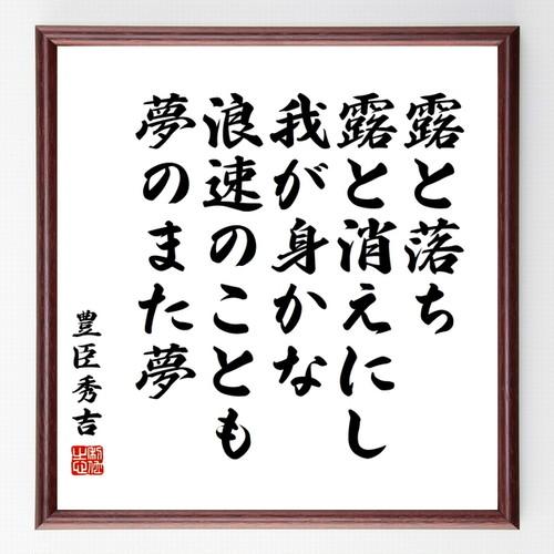 豊臣秀吉の名言書道色紙『露と落ち、露と消えにし我が身かな、浪速のことも、夢のまた夢』額付き/受注後直筆(千言堂)Z2103