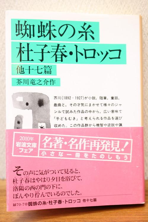 蜘蛛の糸・杜子春・トロッコ(他十七篇) 芥川龍之介著 (文庫本)