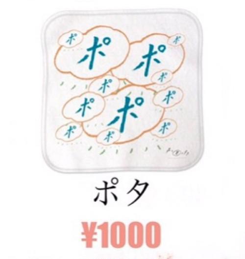 【花ポSHOP限定】ポタ(花ポミニタオル)