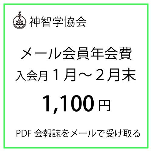 メール会員年会費(1月~2月末のご入会)