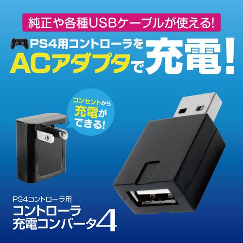PS4用 コンバータ ACで充電できる 『コントローラ充電コンバータ4』 メール便送料無料 *【 3617 / 4945664121196 】
