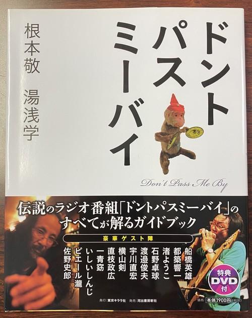 『ドントパスミーバイ』根本敬/湯浅学▪️数量限定おまけCD-R付
