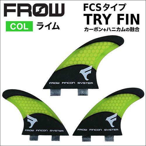 ★フィン★トライCARBONハニカム FCS対応 ライム★