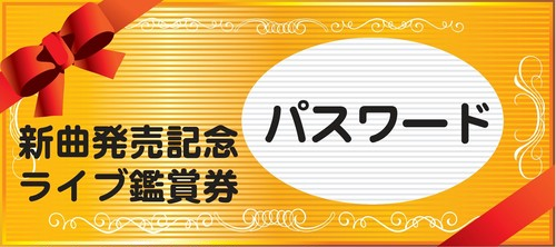 オンライン配信「天気雨新曲発表会鑑賞券」+「天気雨CD」+プレゼント