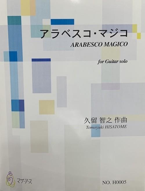 H0005 ARABESCO MAGICO(Guita solo/T. HISATOME /Full Score)