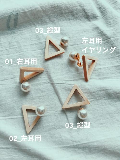 三角ウッドのパールキャッチピアス(両耳ペア)