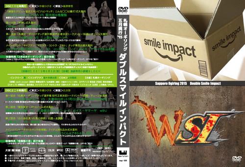 札幌オーギリングDVD#09 五月興行'15「ダブルスマイルインパクト」