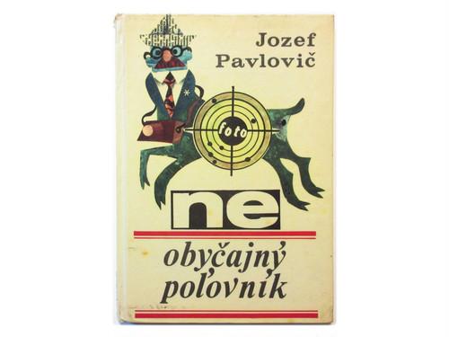 Jan Mraz「ne obycajny polovnik」1968年