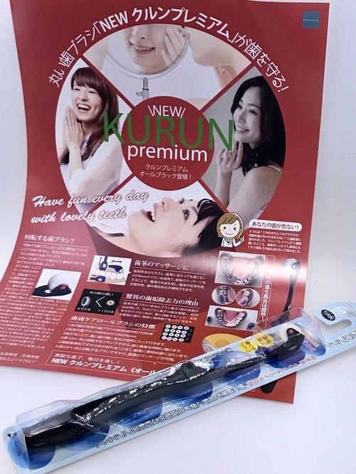 丸い歯ブラシ「NEW クルンプレミアム」