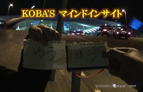 Koba'sマインドインサイト