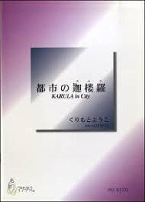 K1202 都市の迦楼羅(クラリネット,チェロ,ピアノ/くりもとようこ/楽譜)