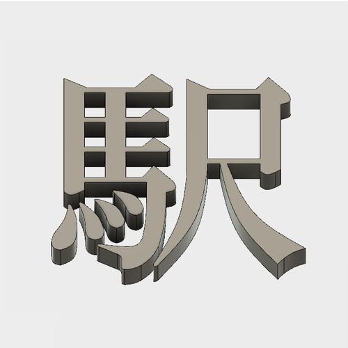 """駅   【立体文字180mm】(It means """"station"""" in English)"""
