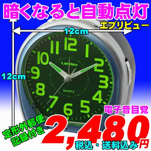 LANDEX 電子音目覚時計 エブリビュー 新品です。
