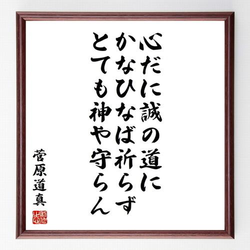 菅原道真の名言色紙『心だに誠の道にかなひなば祈らず、とても神や守らん』額付き/受注後直筆/Z0339