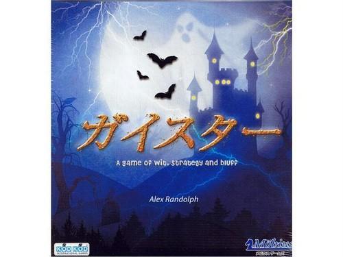 ガイスター 日本語版