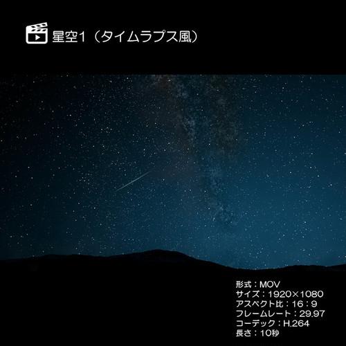星空1(タイムラプス風)
