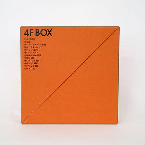 4F BOX 紙加工の見本セット