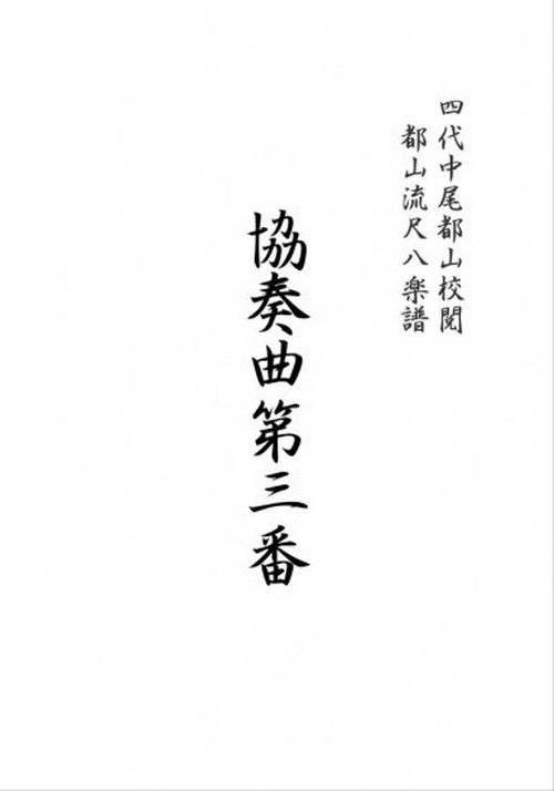 T32i368 協奏曲第三番(尺八/唯是震一/楽譜)
