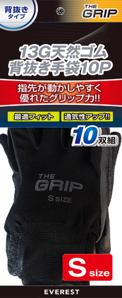 13G天然ゴム背抜き手袋 10双組 THE GRIP ブラック