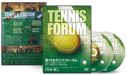 第14回テニスフォーラム(講師:竹内映二)