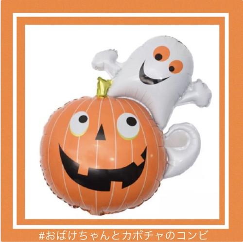 おばけちゃんとかぼちゃのコンビバルーン♪