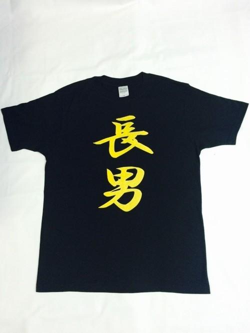 ミラクル☆長男Tシャツ