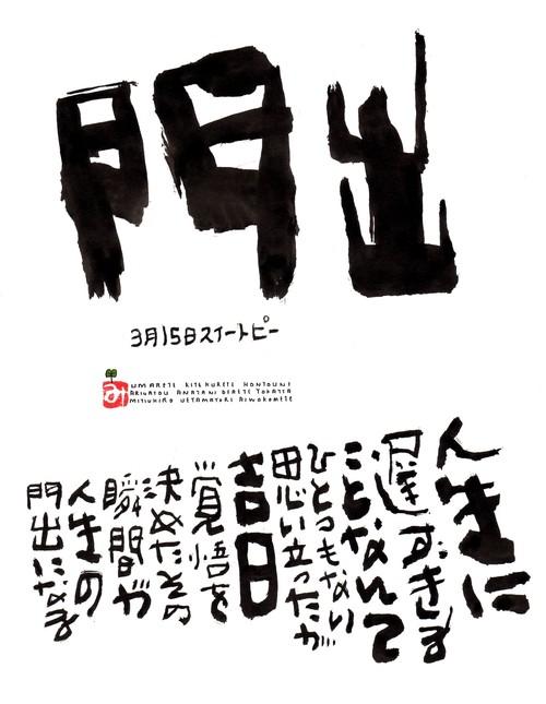 3月15日 誕生日ポストカード【門出】Gate
