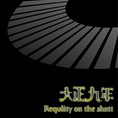 大正九年『Requlity on the shatt』CD