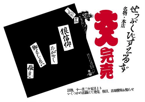 「狼信仰」アナログ十寸(12inch)レコード