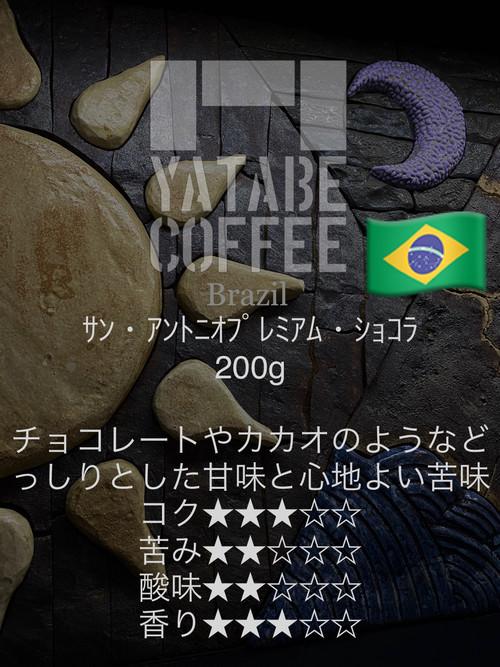 ブラジル サントアントニオ プレミアムショコラNo.2 200g