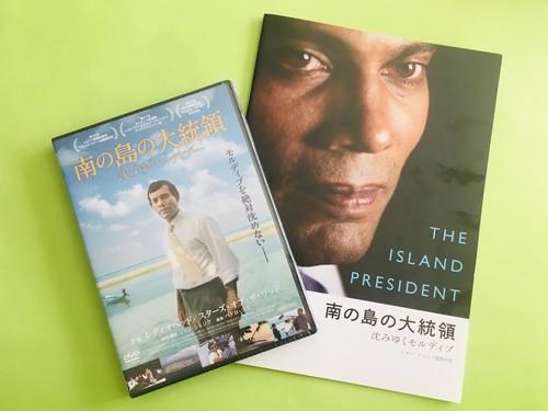 『南の島の大統領-沈みゆくモルディブ-』DVD   ※パンフレット付き特別セット