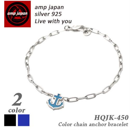 AMP JAPAN/アンプジャパン  カラーチェーンアンカーブレスレット  HQJK-450ML
