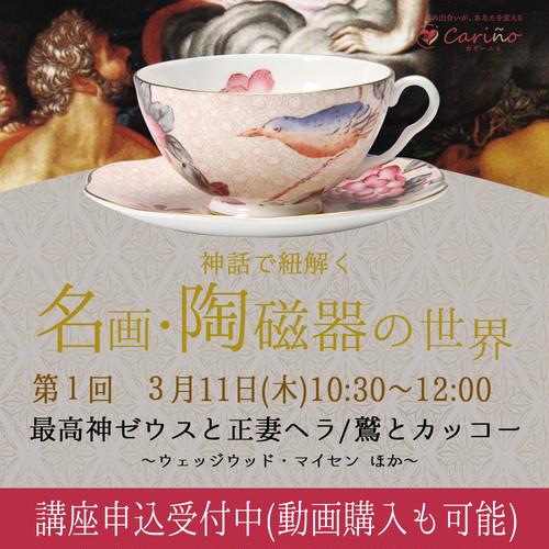 <受付終了>3月11日(木)開催「最高神ゼウスとヘラ」申込ページ
