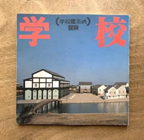 学校建築の冒険  /  イナックスブックレット