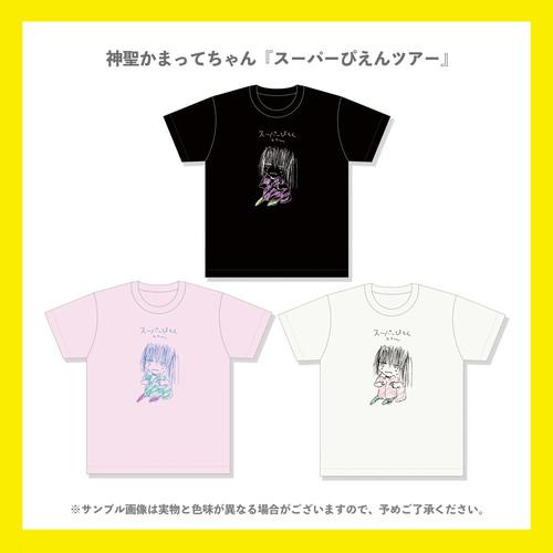 スーパーぴえんツアー イラストTシャツ