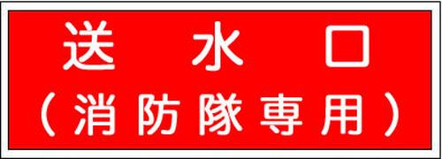 送水口(消防隊専用) 送水口(連結送水管)