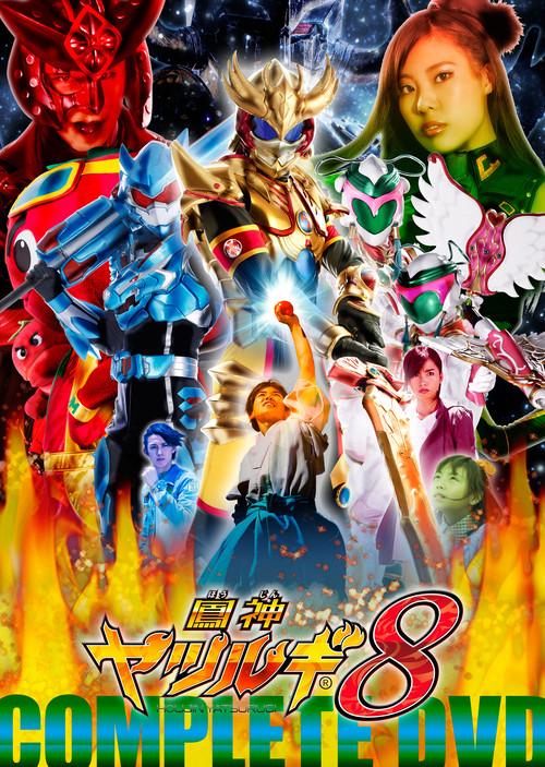 DVD『鳳神ヤツルギ8』(HJYG-33)