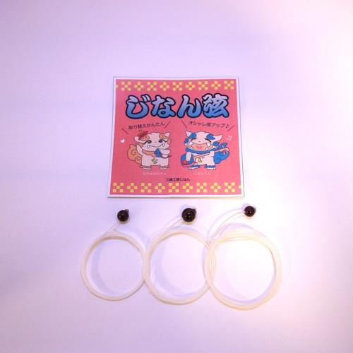 【送料無料】 じなん弦 ガーネット ( 3本 セット )