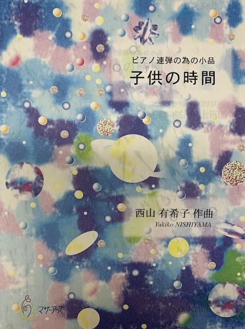N1101 子供の時間(ピアノ/西山有希子/楽譜)