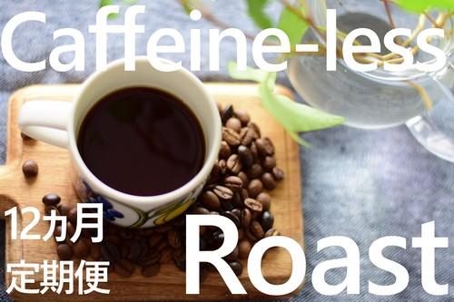 [ 送料込 ]【12ヵ月定期便】風味豊かなスイスウォーター式デカフェ(カフェインレス)100g×4袋セット