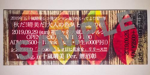 2019/9/29(日) レコ発ワンマン・秋@祖師谷大蔵エクレルシ チケット