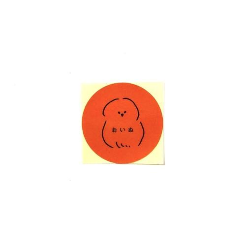 おいぬオレンジB-シオカワアイコ-
