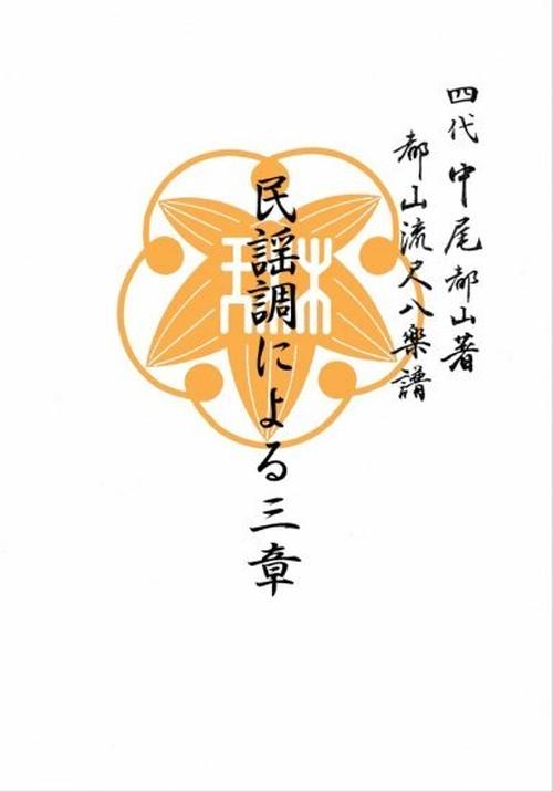 T32i060 MINYOCHONIYORUSANSHO(Shakuhachi/I. Seizan Nidai /shakuhachi/tablature score)