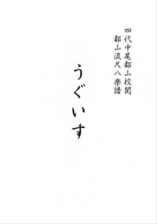 T32i342 うぐいす(尺八/宮城道雄/楽譜)
