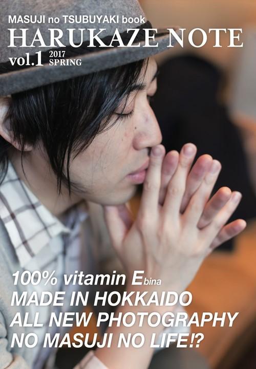 【SOLD OUT】<重版出来!>MASUJI BOOK 1