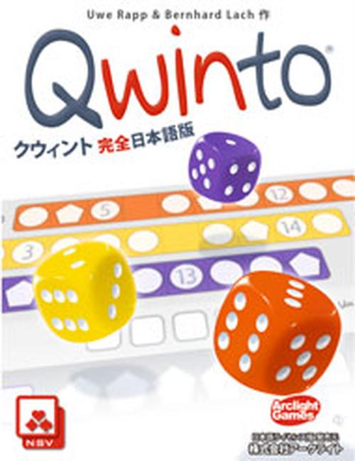 クゥイント 日本語版