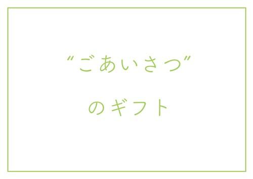 """""""ごあいさつ"""" のギフト"""